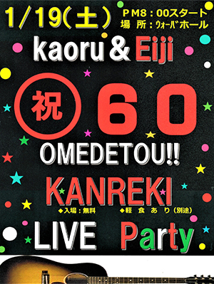 KANREKI LIVE Party